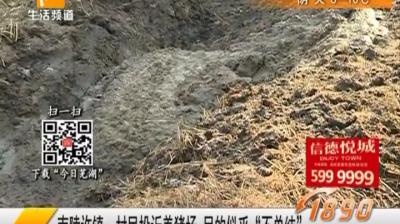 """南陵许镇:村民投诉养猪场 目的似乎""""不单纯"""""""