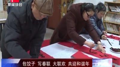 包饺子 写春联 大联欢 共迎和谐年