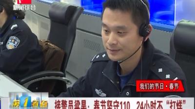 """春节坚守110 24小时""""打烊"""""""