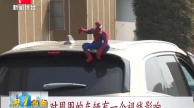 车顶装玩偶系违法 芜湖交警开罚单