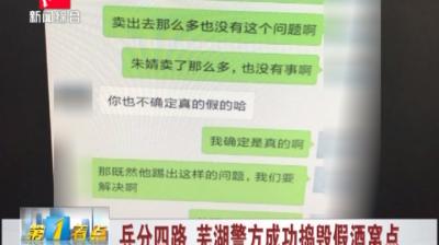 兵分四路 芜湖警方成功捣毁假酒窝点