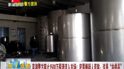 芜湖警方阻止1500万假酒流入市场!却被称为内供品