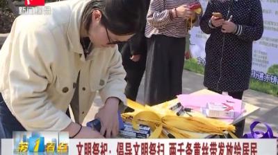 倡导文明祭扫 两千条黄丝带发放给居民