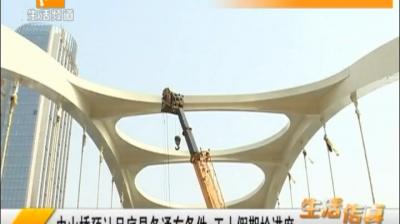 中山桥预计月底具备通车条件 工人假期抢进度