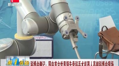 国内首台世界领先骨科手术机器人亮相科博会现场