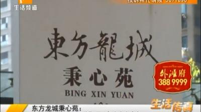 东方龙城秉心苑:高层墙皮大面积脱落 居民担心安全隐患