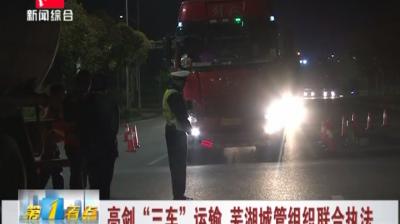 """亮剑""""三车""""运输 芜湖城管组织联合执法"""