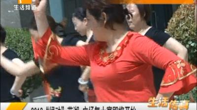 """2018""""绿动""""芜湖 广场舞大赛即将开始"""