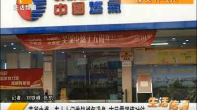 芜湖中燃:有人上门推销燃气设备 市民需谨慎对待