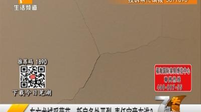 东方龙城采薇苑:新房多处开裂 责任究竟在谁?