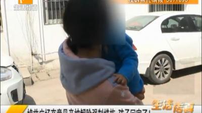 鸠兹广场弃童母亲被解除强制措施 孩子回家了!