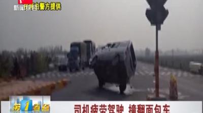 司机疲劳驾驶 撞翻面包车