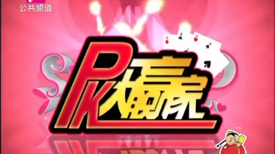 PK大赢家 2018-06-18