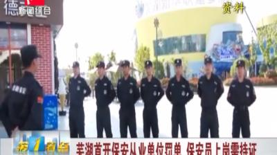 芜湖首开保安从业单位罚单 保安员上岗需持证