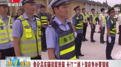 危化品车辆追尾泄露 长江二桥上演应急处置演练