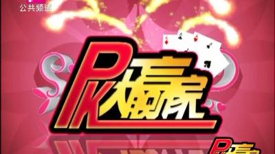 PK大赢家 2018-06-17