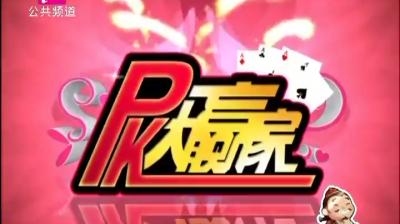PK大赢家 2018-06-19