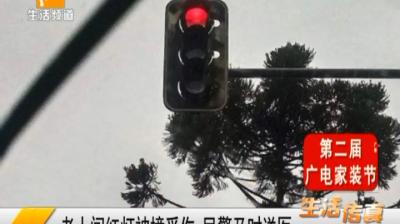 老人闯红灯被撞受伤 民警及时送医