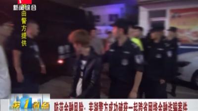 芜湖警方成功破获一起跨省网络金融诈骗案件