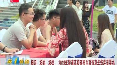 2018年皖南高校研究生联谊嘉年华在芜举办