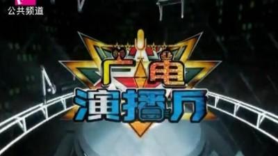 广电演播厅 2018-07-06
