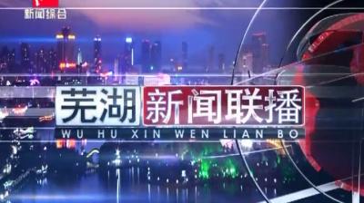 芜湖新闻联播2018-07-10