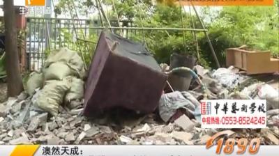 澳然天成:小区垃圾长期堆积 记者协调一夜解决