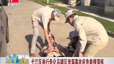 弋江区举行危化品罐区泄露事故应急救援演练