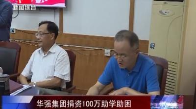 华强集团捐资100万助学助困