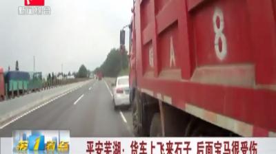 货车上飞来石子 后面宝马很受伤
