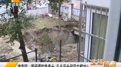 富贵园:草坪塌陷隐患大 几个月为何仍未解决?