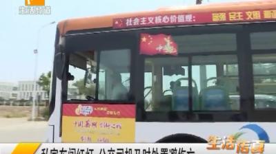 私家车闯红灯 公交司机及时处置避伤亡