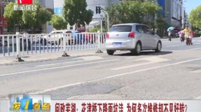 花津桥下路面坑洼 为何多次维修却不见好转?