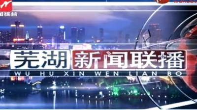 芜湖新闻联播2018-08-25