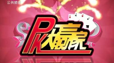 PK大赢家 2018-08-20