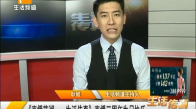 《直播芜湖——生活传真》直播三周年快乐