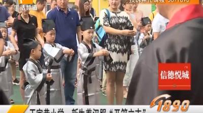 """入学礼 王家巷小学:新生着汉服 """"开笔立志"""""""