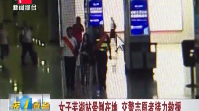 女子芜湖站晕倒在地 交警志愿者接力救援