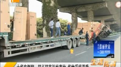 大货车侧翻:超长超高引发事故 货物受损严重