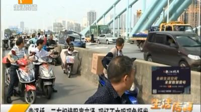袁泽桥:三车相撞阻塞交通 现场不文明现象频发