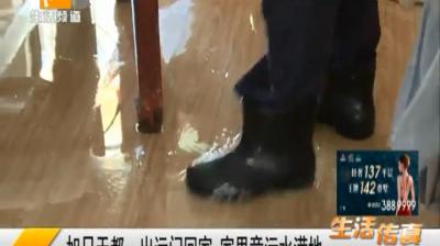 旭日天都:出远门回家 家里竟污水满地