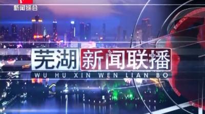 芜湖新闻联播2018-10-08