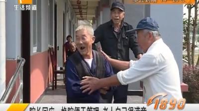 五保老人被换养老院 亲戚表示不理解