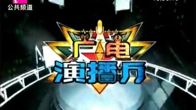 广电演播厅 2019-01-11