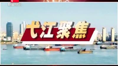 16日弋江聚焦