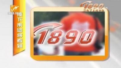 1890 2019-01-05