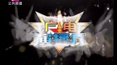广电演播厅 2019-08-14