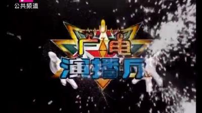 广电演播厅 2019-08-16