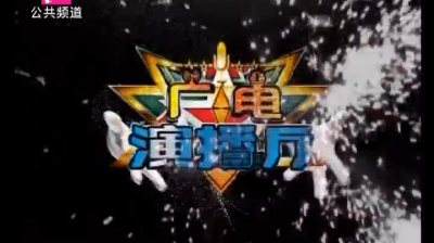广电演播厅 2019-08-02