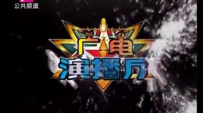 广电演播厅 2019-09-13